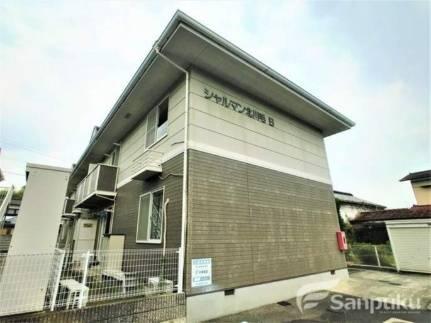 シャルマン北川毛B 3DK/2階の外観